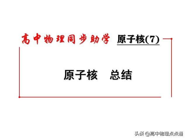 高中物理同步助学  原子核(6)