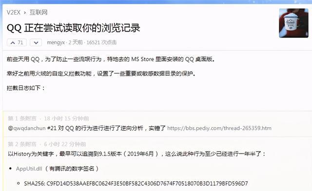 "qq网页,""QQ自动读取浏览器记录""?要以科技来制衡科技"