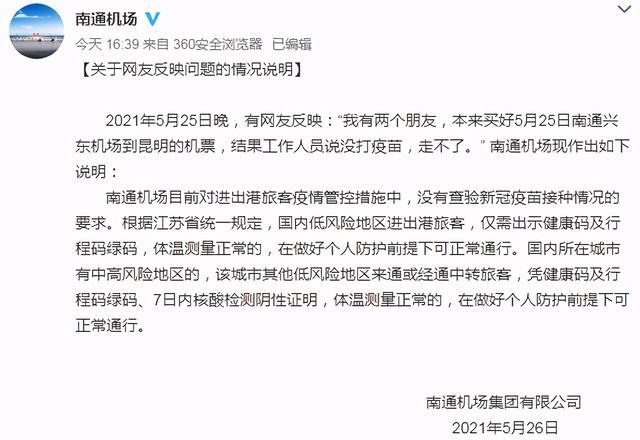 没打疫苗走不了?江苏南通机场发文回应:没有查验新冠疫苗接种情况的要求 全球新闻风头榜 第1张