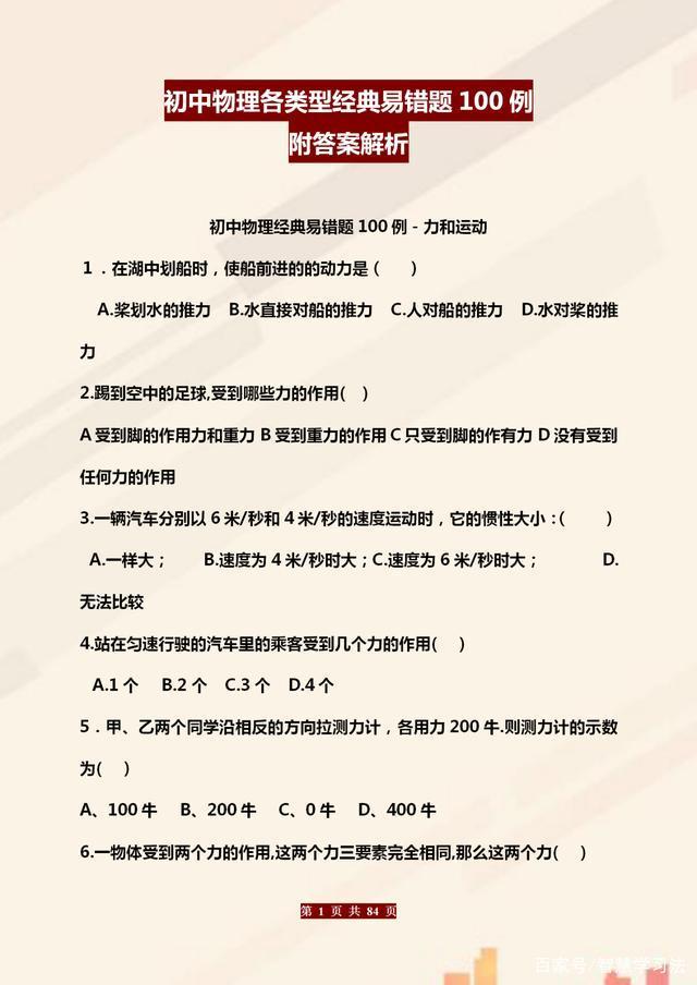 衡中老教师:初中物理易错题100道(有答案解析),练熟中考高分