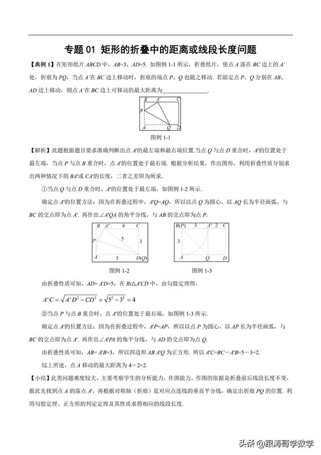 初中数学培优|几何变换大全|平移-旋转-翻折「应有尽有」可下载