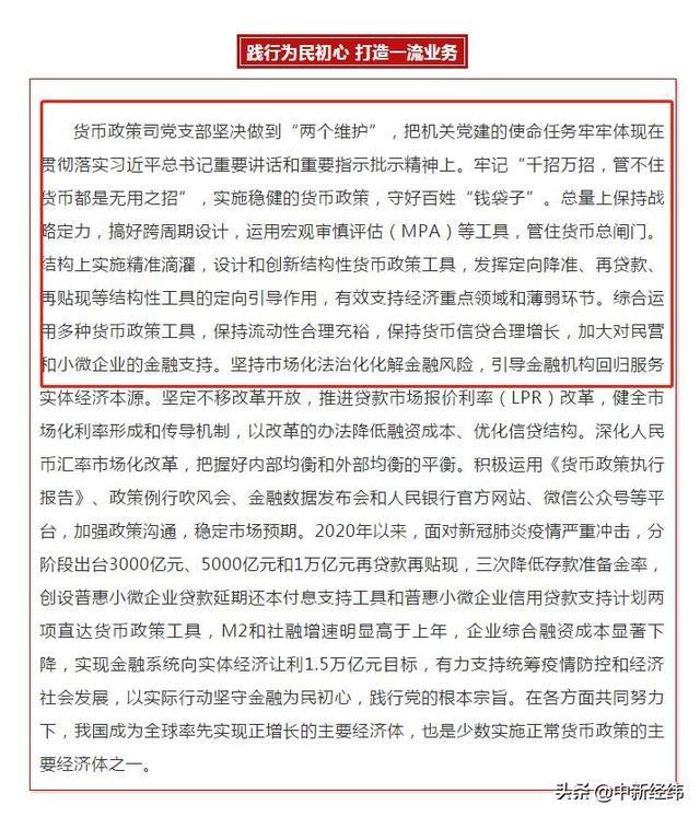 """中央银行财政策司被授于""""中间和党政机关建立模范机关模范企业"""""""