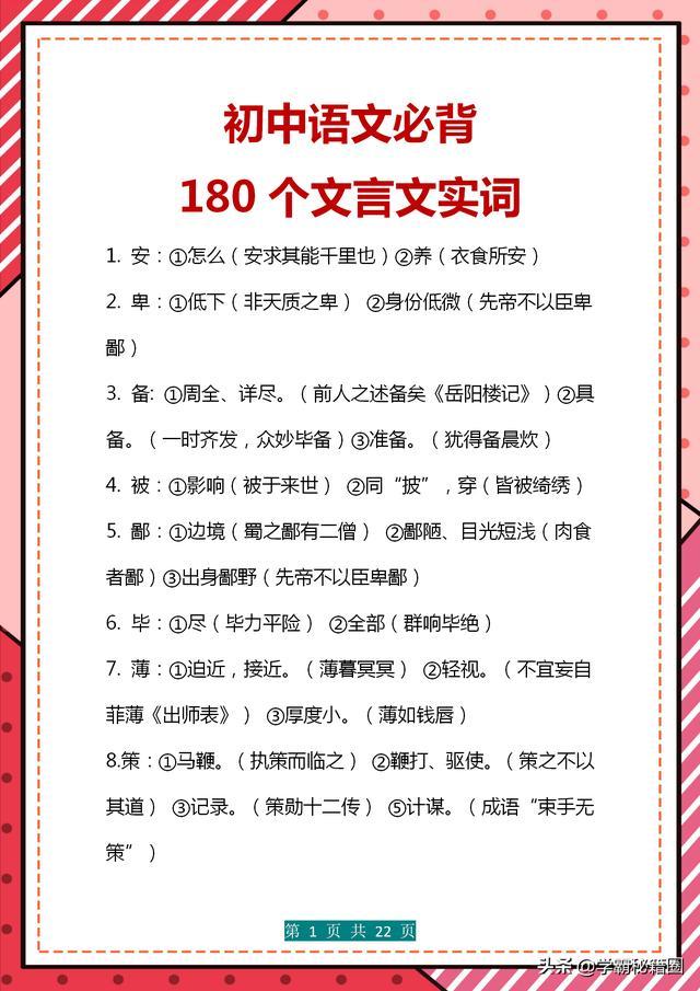 学霸专题笔记:初中语文180个文言文实词汇总,果断为孩子收藏