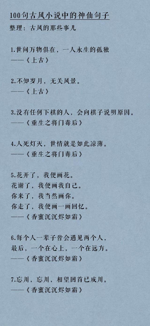 小说的诗,100句古风小说中的神仙句子,收了!
