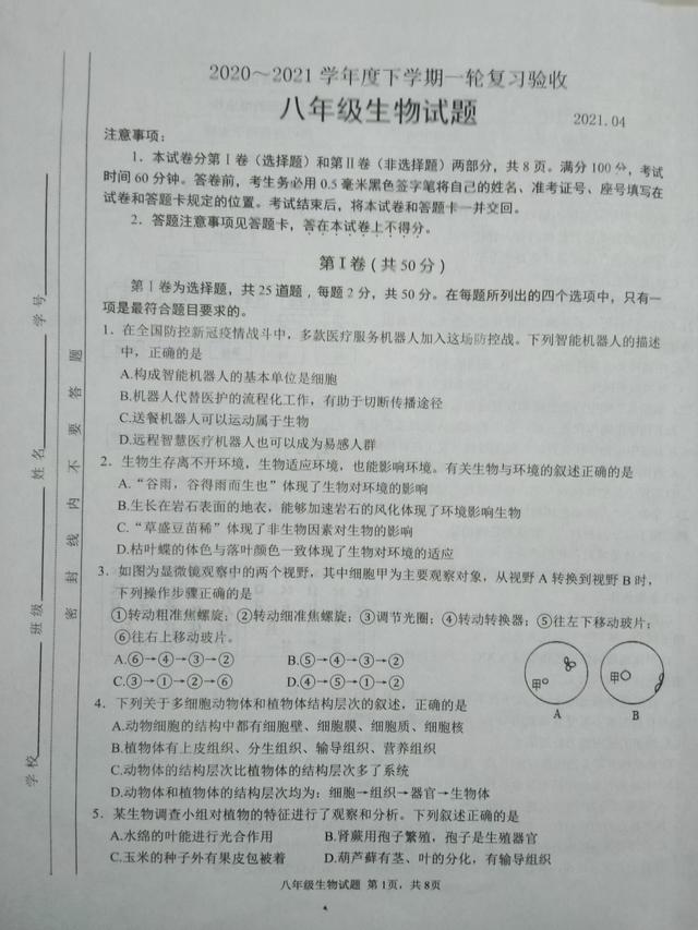 临沂市临沭县2021年八年级生物一轮复习验收试题,图片版及答案