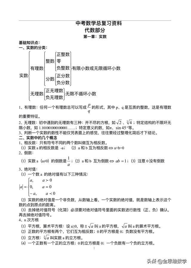 福利赠送:中考数学总复习资料