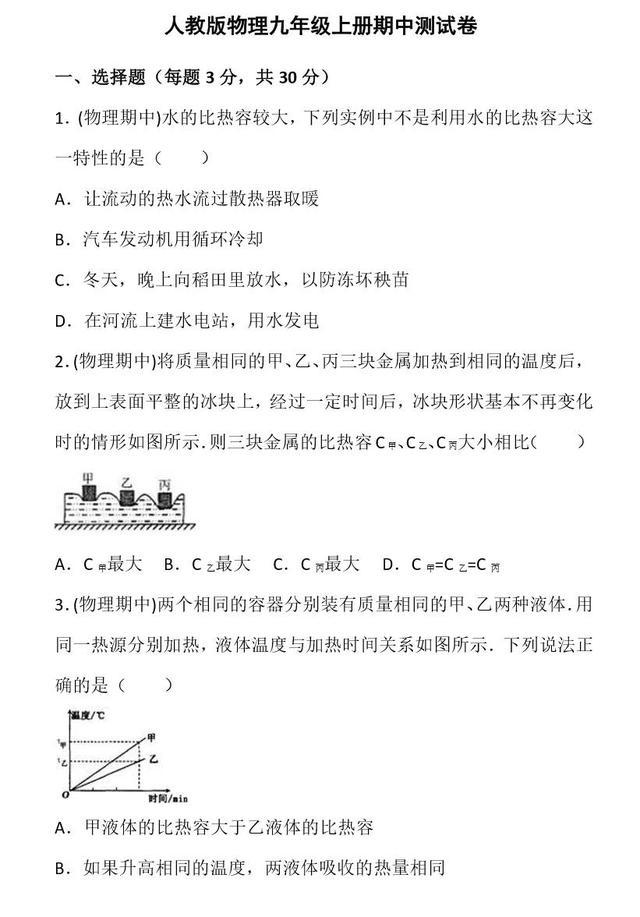 「初中物理」九年级上册期中测试卷(1)