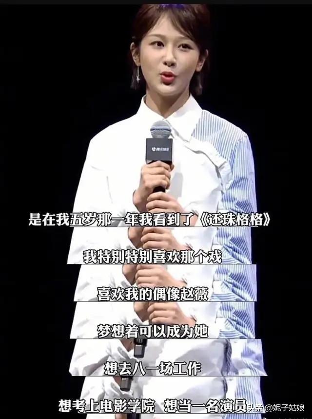 """杨紫个人资料简介,""""草根女孩""""杨紫的黑红成名史,出道22年,太不容易了"""