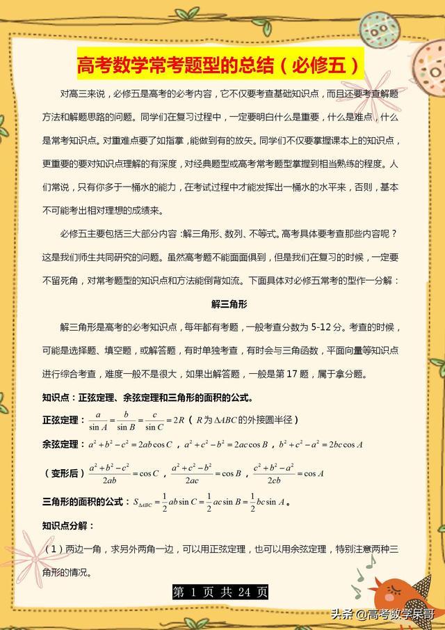 必修5数学:常考题型总结(知识点+例题),考前记得过一遍