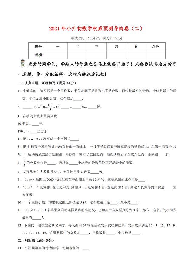 2021年小升初数学模拟卷(2)(含答案)