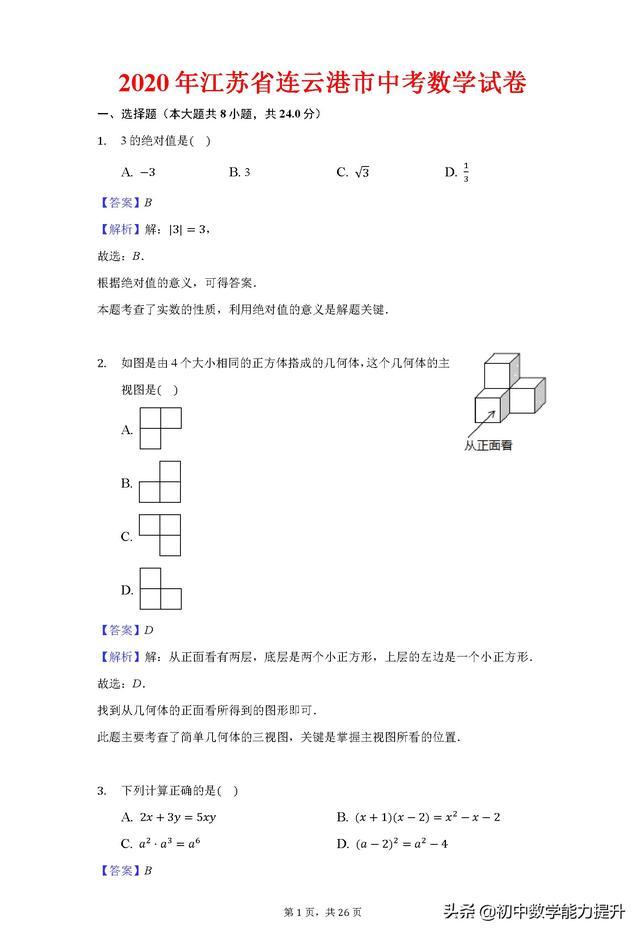 2020年江苏省连云港市中考数学试卷解析版