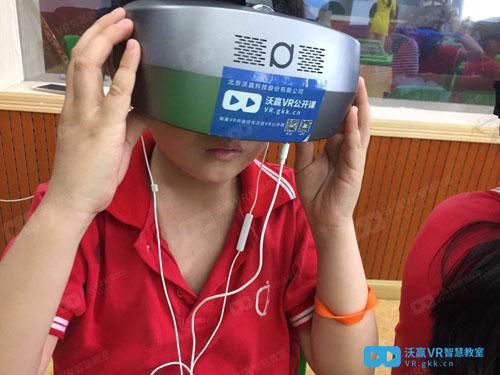 vr课程,VR远程多人交互教学,让你在家也能学习
