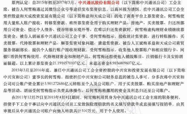 涉案21亿人民币zte中兴垫款未取缔资产