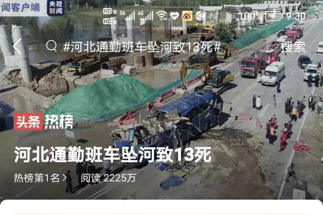 河北通勤车涉水倾覆事故己致13死 全球新闻风头榜 第1张