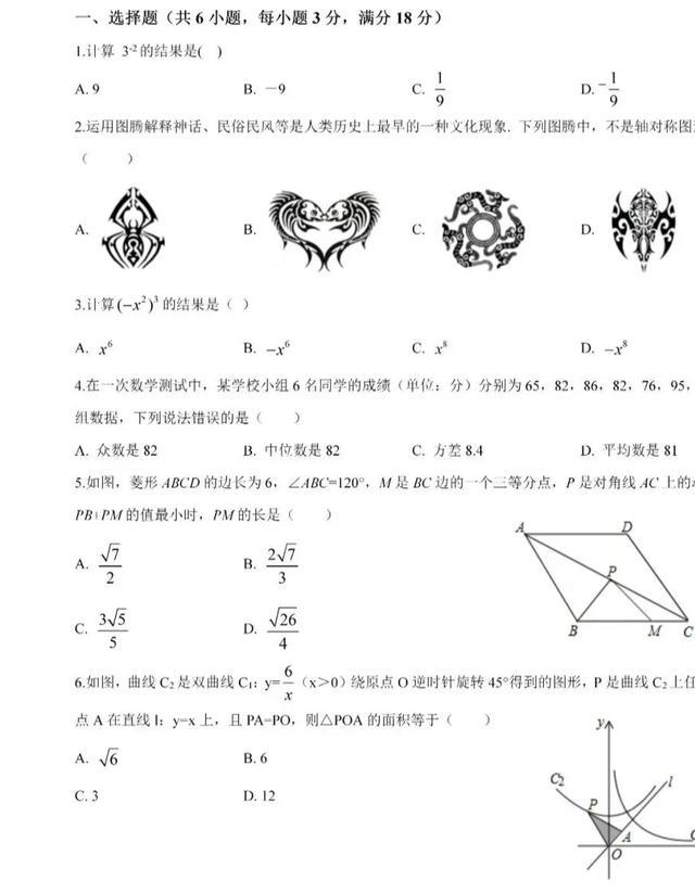 """2021中考数学""""最新""""模拟试卷,建议赶紧打印做!(附打印版)"""