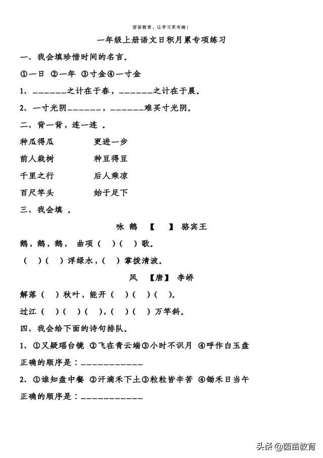 五的诗,1-6年级上册日积月累练习,可打印