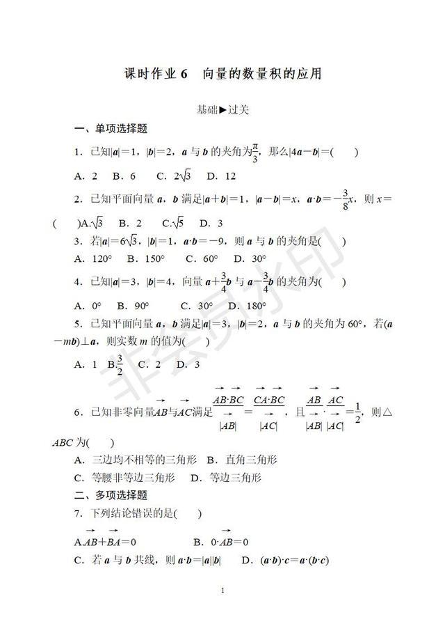 新版高中数学必修二习题6——向量数量积的应用(无解析)