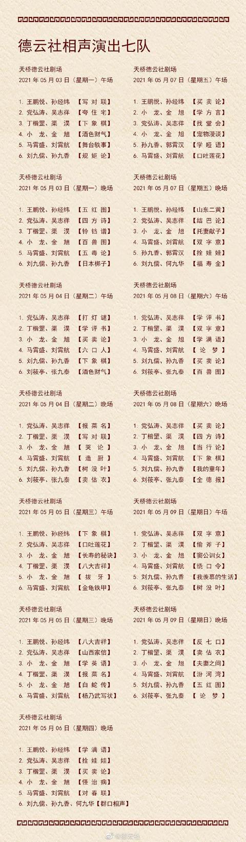 德云社演出节目单(2021年5月1日-5月9日)  全球新闻风头榜 第7张