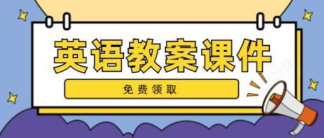 2020小学英语人教冀教苏教闽教剑桥湘少外研课件教案(全套)