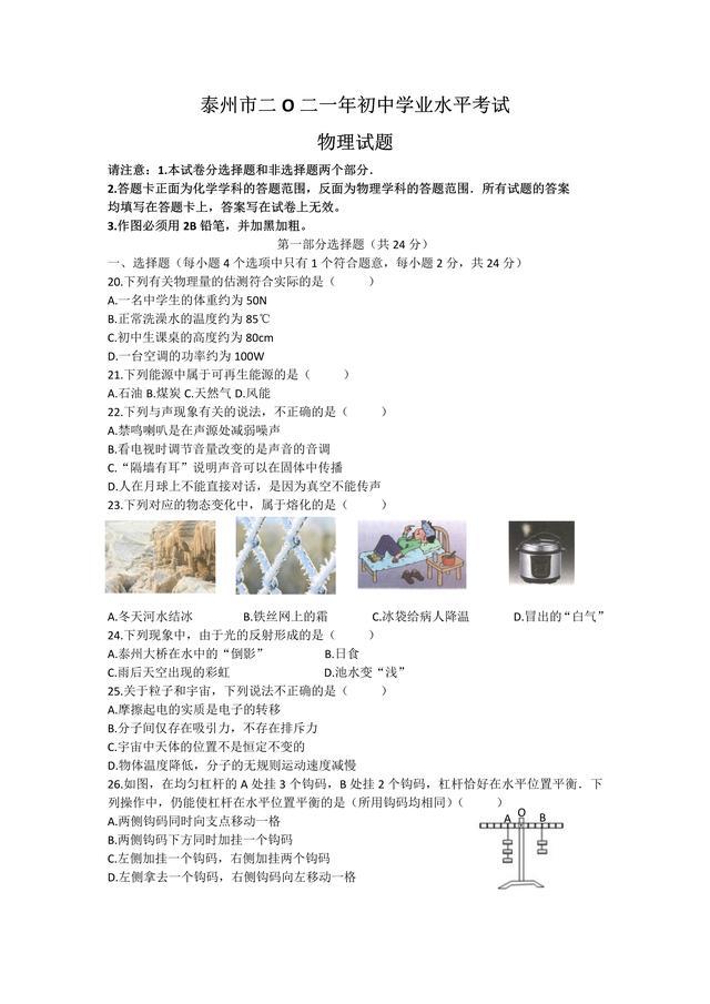 2021年江苏省泰州市中考物理试题