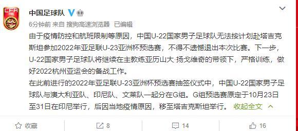 足协官宣:受疫情和航班限制,U22国足退出U23亚洲杯预选赛