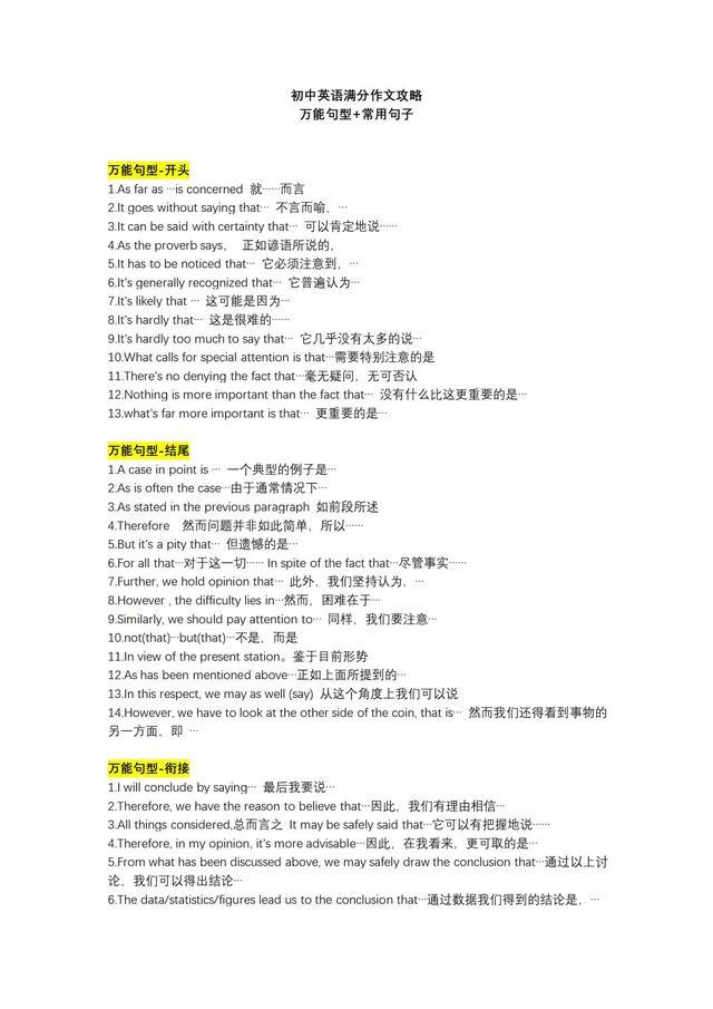 初中英语作文满分作文攻略万能句型,常用句子