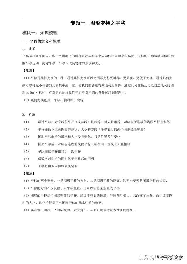 五大专题培优精讲——突破图形平移、对称与旋转(107页word)