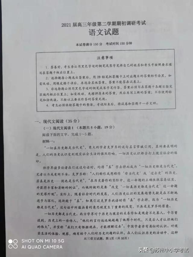 江苏省连云港市2021届高三第二学期期初调研语文考试+答案
