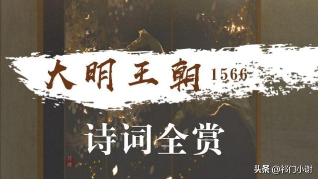 关于黄河的诗句,盘点:《大明王朝1566》中出现的经典诗词