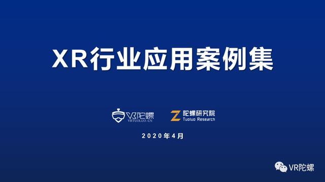 vr方案,陀螺研究院XR行业应用案例集   VR+5G 在线虚拟直播解决方案