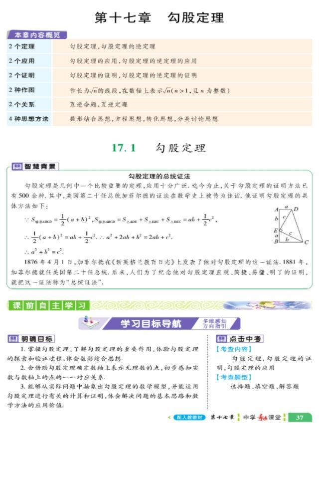 八年级数学下-勾股定理