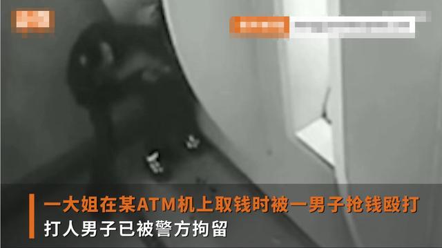 四川女子在ATM机取钱时,遭陌生男子殴打抢夺,警方:已行拘 全球新闻风头榜 第3张
