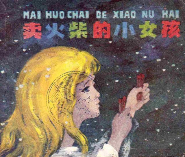 卖火柴的小女孩图片,彩绘故事连环画:《卖火柴的小女孩》上海人民美术出版社