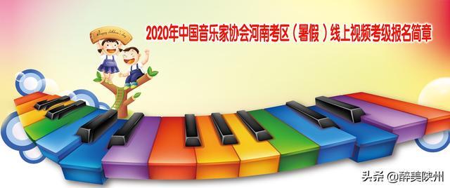 钢琴成绩查询,2020年中国音乐家协会河南考区(暑假 )线上视频考级报名简章