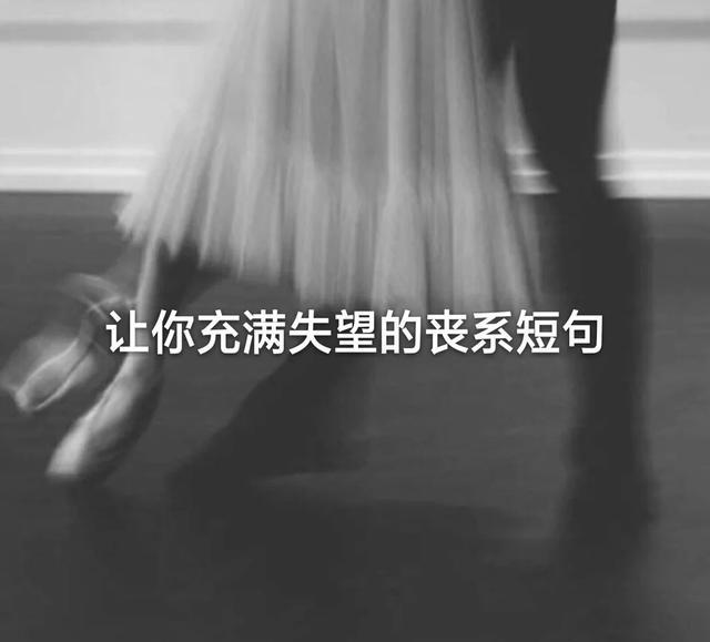很丧的句子,让你充满失望的丧系句子!我总不能耗尽一生等你一句有可能!