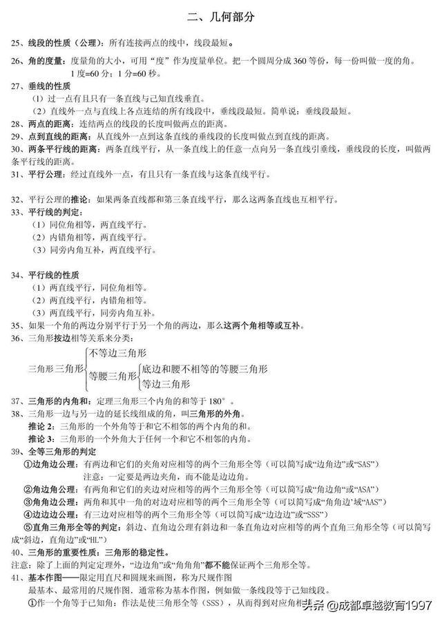 初中数学数学课本电子版沪教版初中85条基础考点汇总(二)