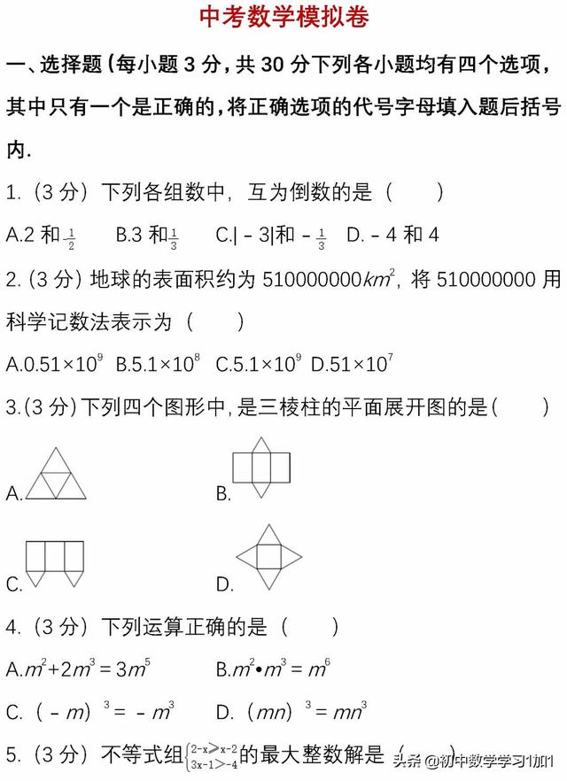 2021中考数学名校模拟试卷