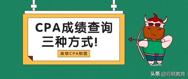 cpa成绩查询,定了!2020CPA成绩查询方式,就这三种