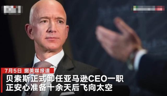 贝索斯正式卸任亚马逊CEO:十几天后飞向太空 在岗27年助亚马逊成巨无霸