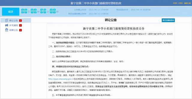 湖南中小商店三年承揽权竞拍320万余元价钱