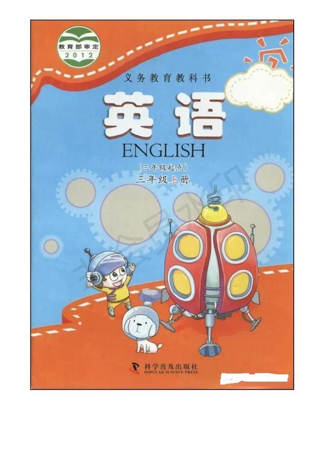 科普版小学三年级上册英语电子课本PDF版