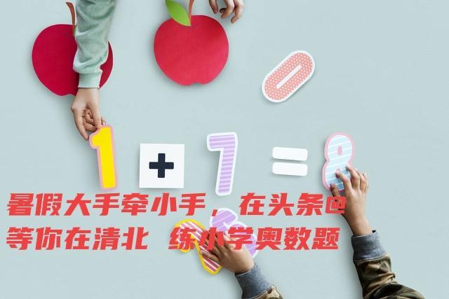 小学奥数:全网最新归一归总应用题(20道真题)