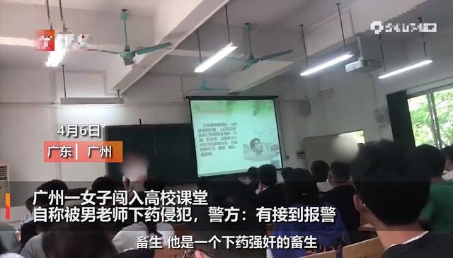 广东高校教师遭女孩公然控告,称遭受另一方迷晕侵害