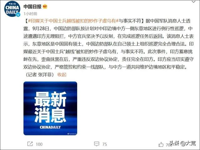 """印度称中国士兵""""越线""""被扣留!中国辟谣再打印度脸"""