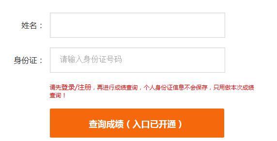 233网校成绩查询,2019上教师资格证成绩查询入口ntce.neea.edu.cn