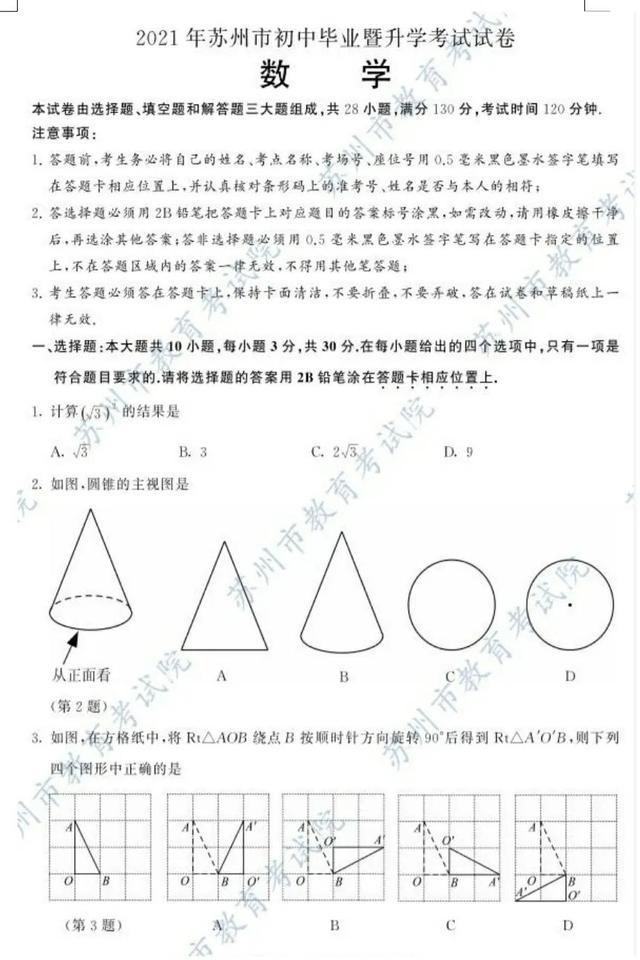 2021年江苏苏州中考数学试卷及详细解答