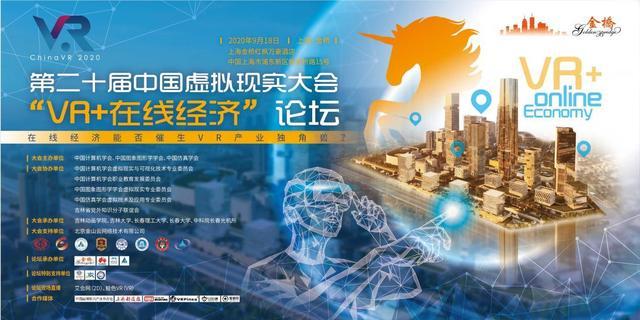 "vr论坛,第二十届中国虚拟现实大会""VR+在线经济""论坛在沪圆满落幕"