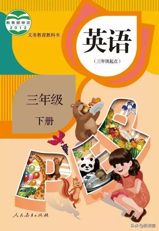 小学英语3年级下册,「小学英语」PEP小学英语三年级下册Unit3课文听力