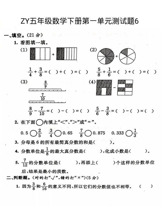 北师版,五年级数学下册第一单元测试题6