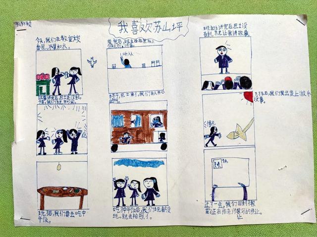 三年级漫画,有趣!巴中棠外三年级小朋友用漫画的方式记录生活